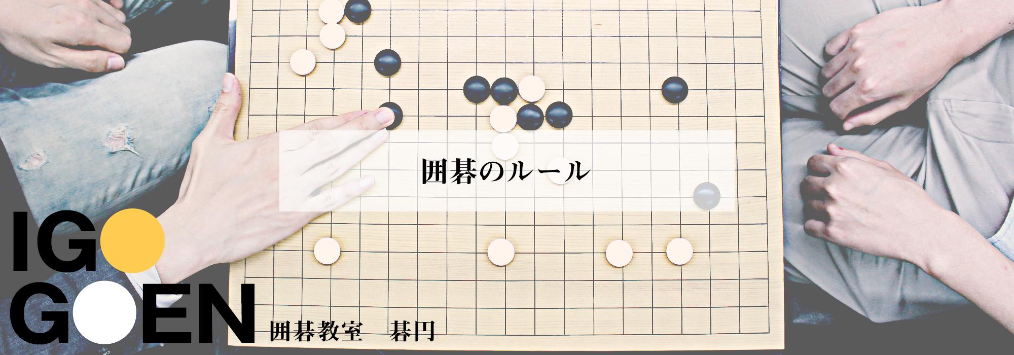 囲碁のルール