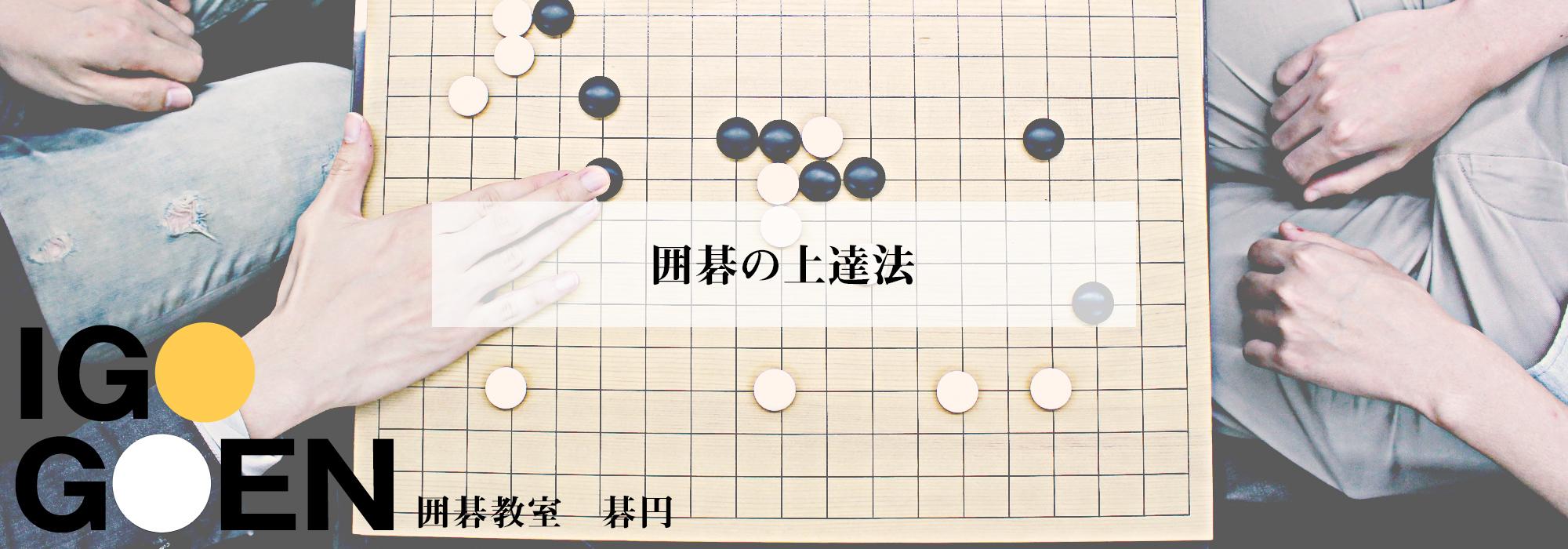 囲碁の上達法