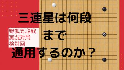 野狐五段戦 実況対局検討回